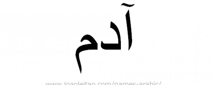 How to Write Adam in Arabic