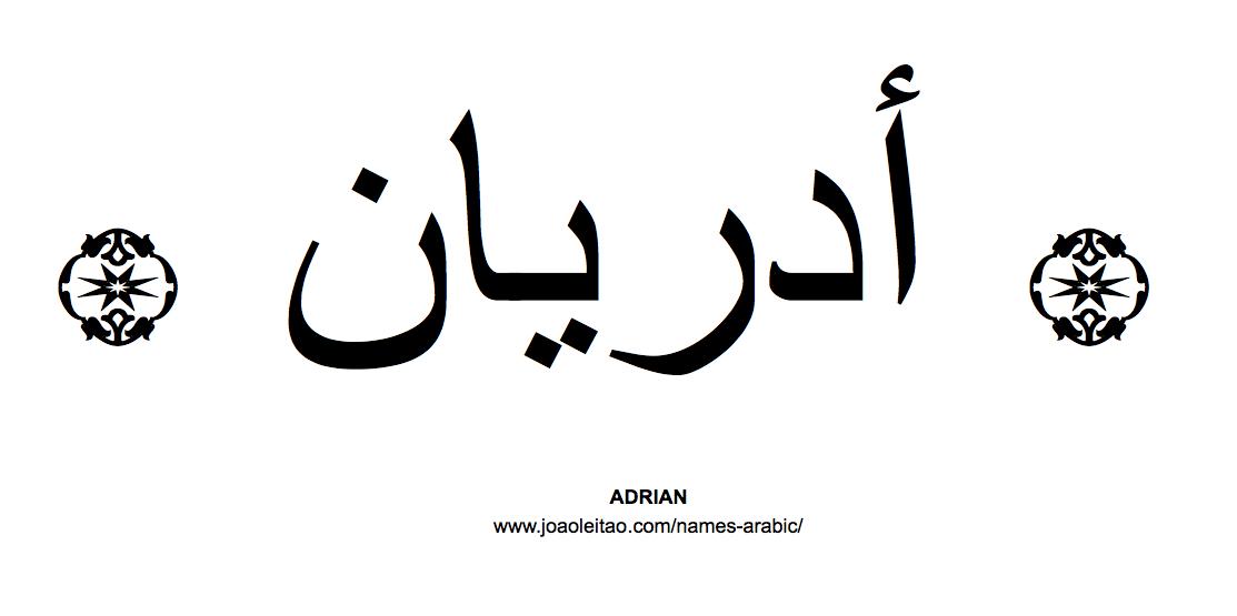 adrian-name-arabic-caligraphy