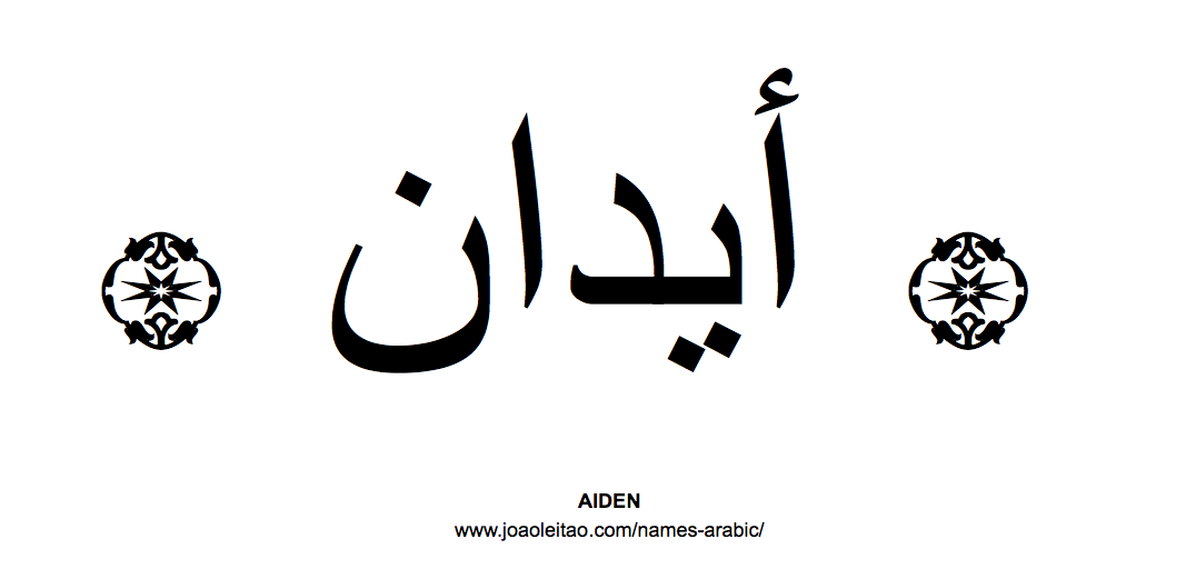 Aiden in Arabic