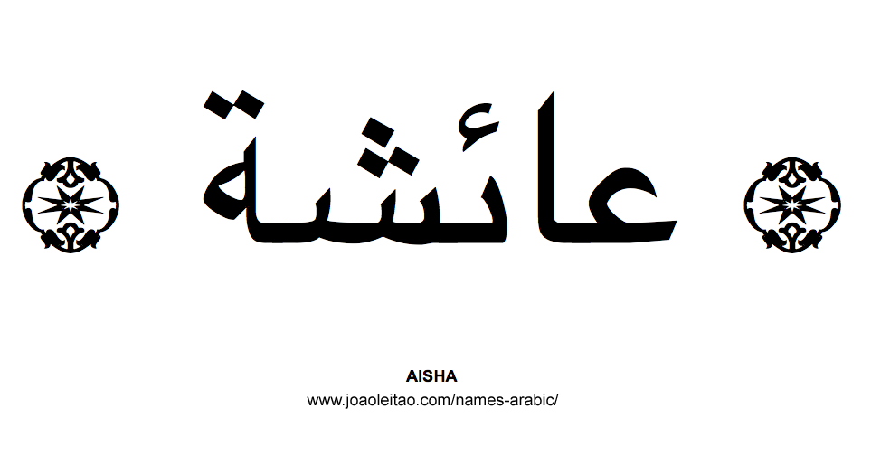 Muslim Female Names - Names in Arabic