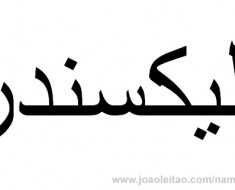 How to Write Alexander in Arabic
