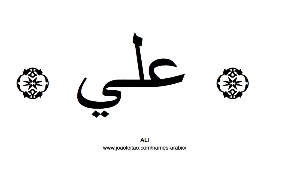 Ali In Arabic
