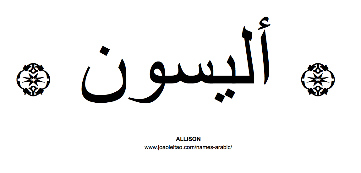Your Name in Arabic: Allison name in Arabic