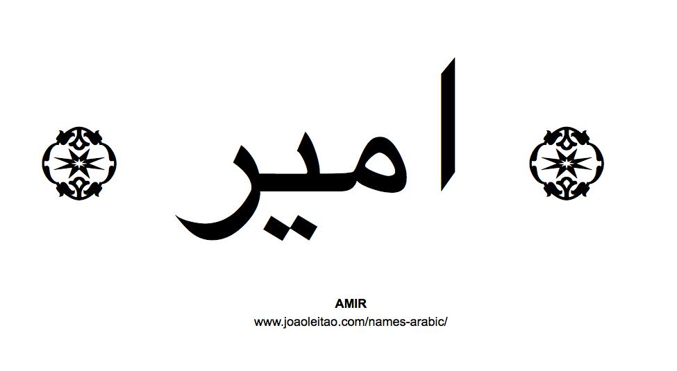 Arabic Names in Arabic Writing Your Name in Arabic Amir Name