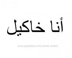 How to Write Ana Raquel in Arabic