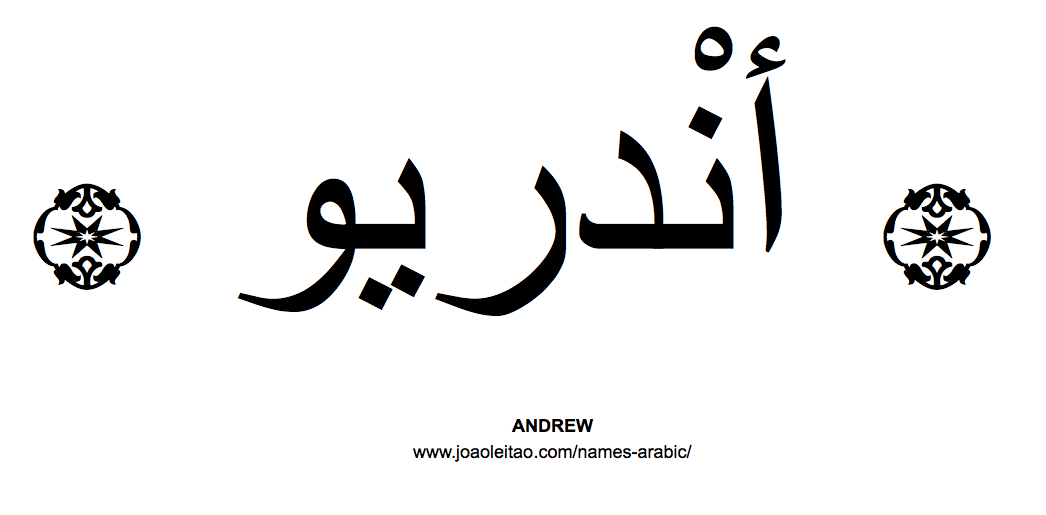 andrew-name-arabic-caligraphy