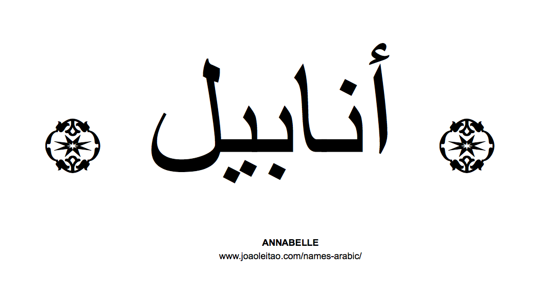 annabelle-name-arabic-caligraphy