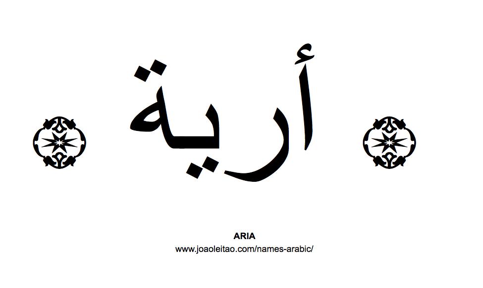 aria-name-arabic-caligraphy