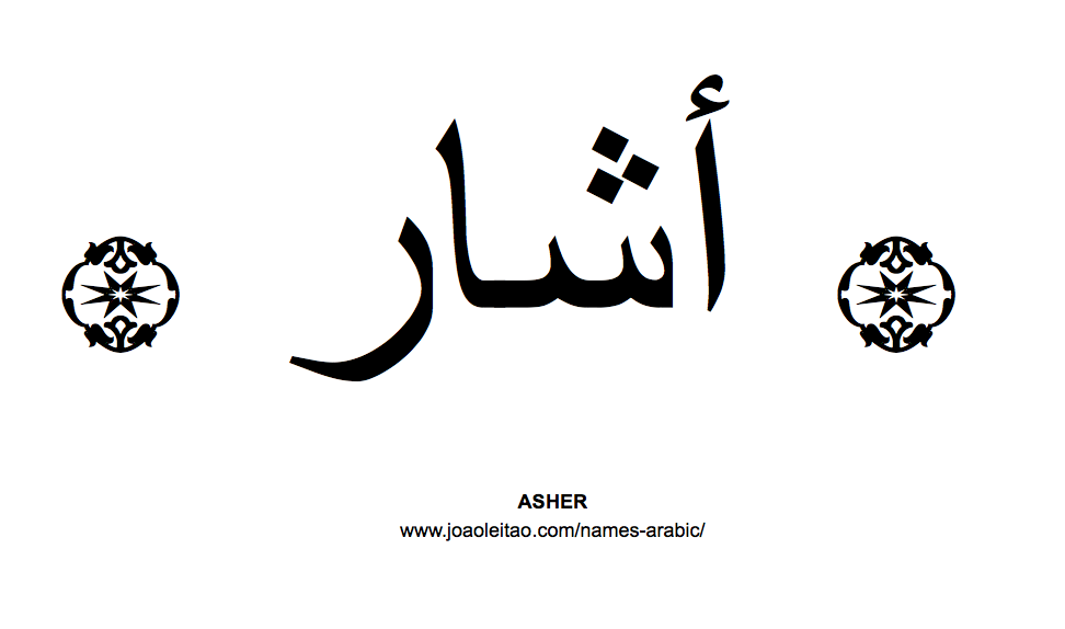 how to write my name in arabic
