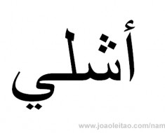 How to Write Ashley in Arabic