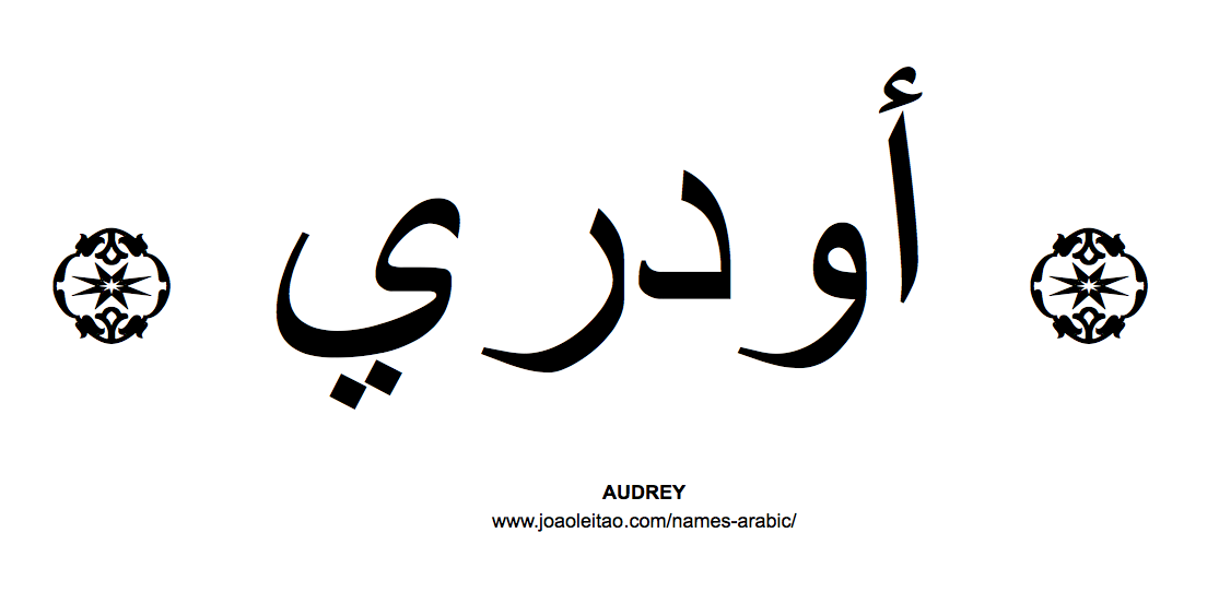 audrey-name-arabic-caligraphy