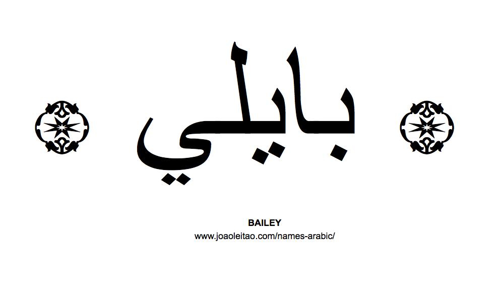 Bailey In Arabic