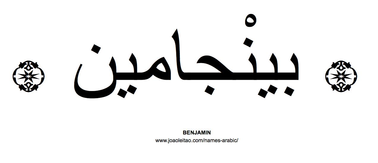 benjamin-name-arabic-caligraphy