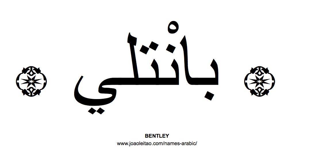 bentley-name-arabic-caligraphy