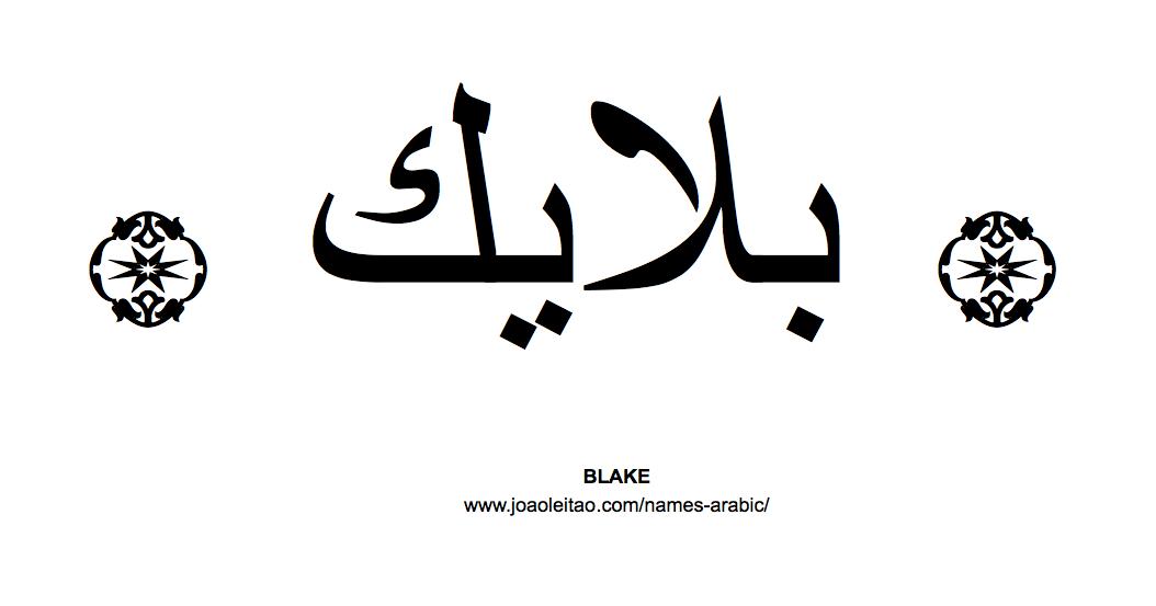 write my name in arabic Write arabic home search translate tools ∇ editor currency converter photoshop arabic games ∇ typing test arabic typing test learn arabic new arabic.