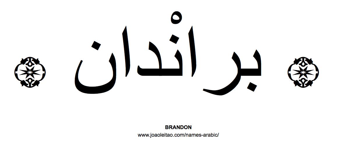 brandon-name-arabic-caligraphy