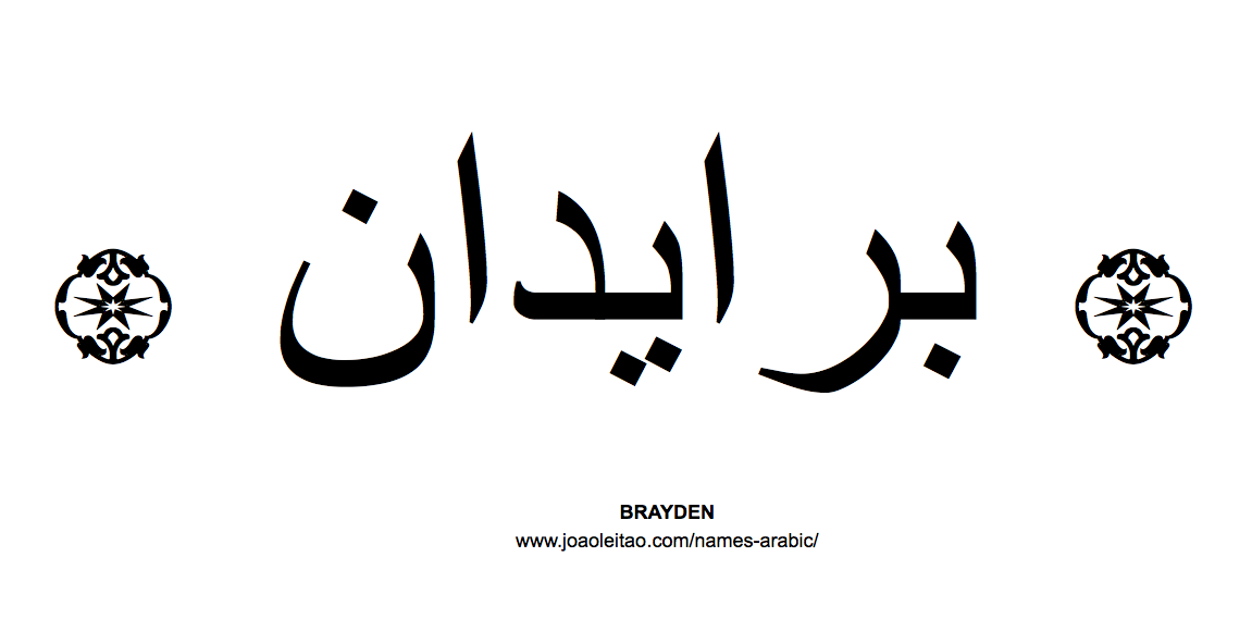 brayden-name-arabic-caligraphy