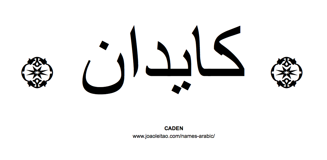 How to write name ayaan in arabic