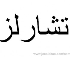 How to Write Charles in Arabic