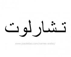 How to Write Charlotte in Arabic
