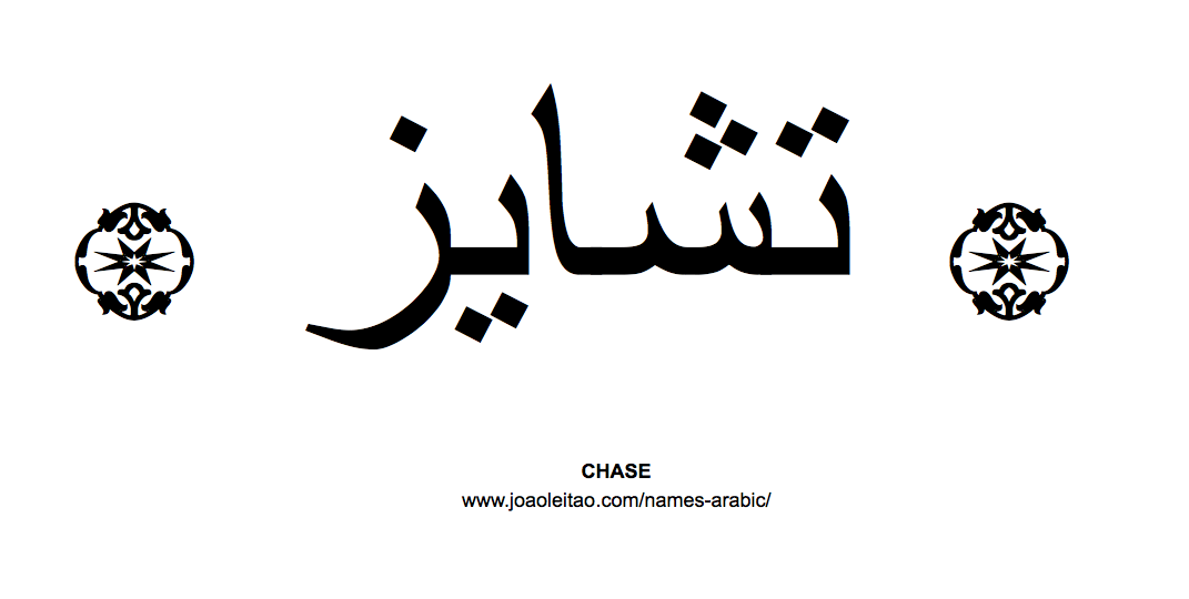 chase-name-arabic-caligraphy