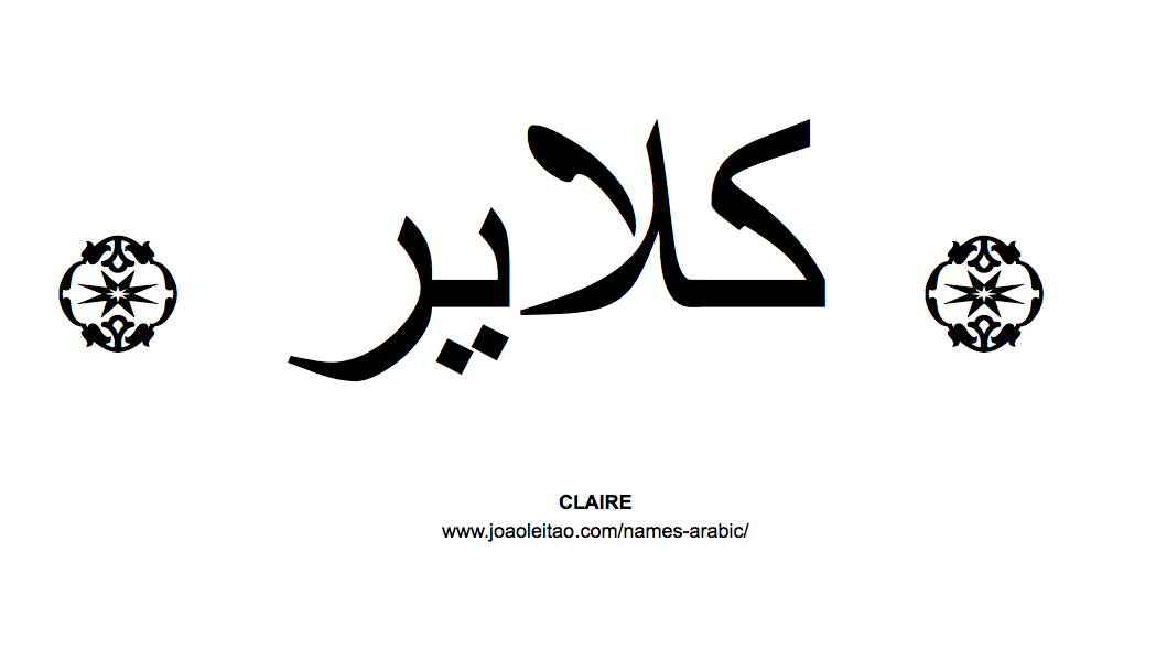 claire-name-arabic-caligraphy