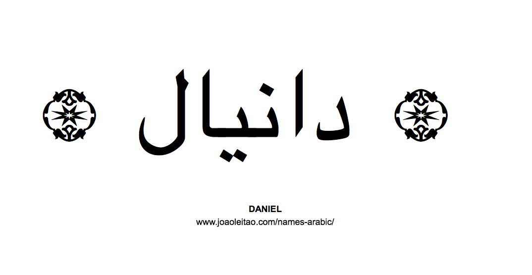 Name Daniel in Arabic