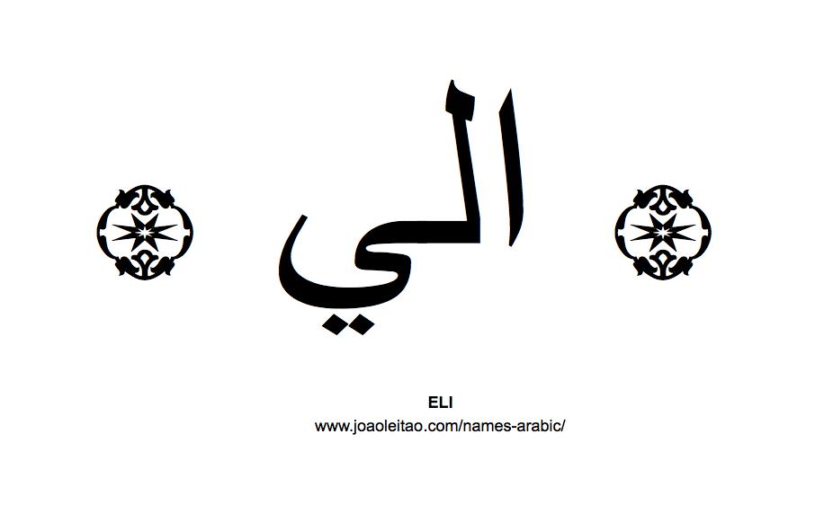 eli-name-arabic-caligraphy