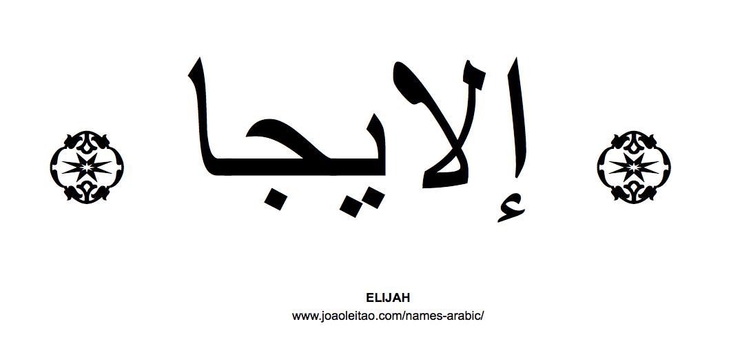 elijah-name-arabic-caligraphy