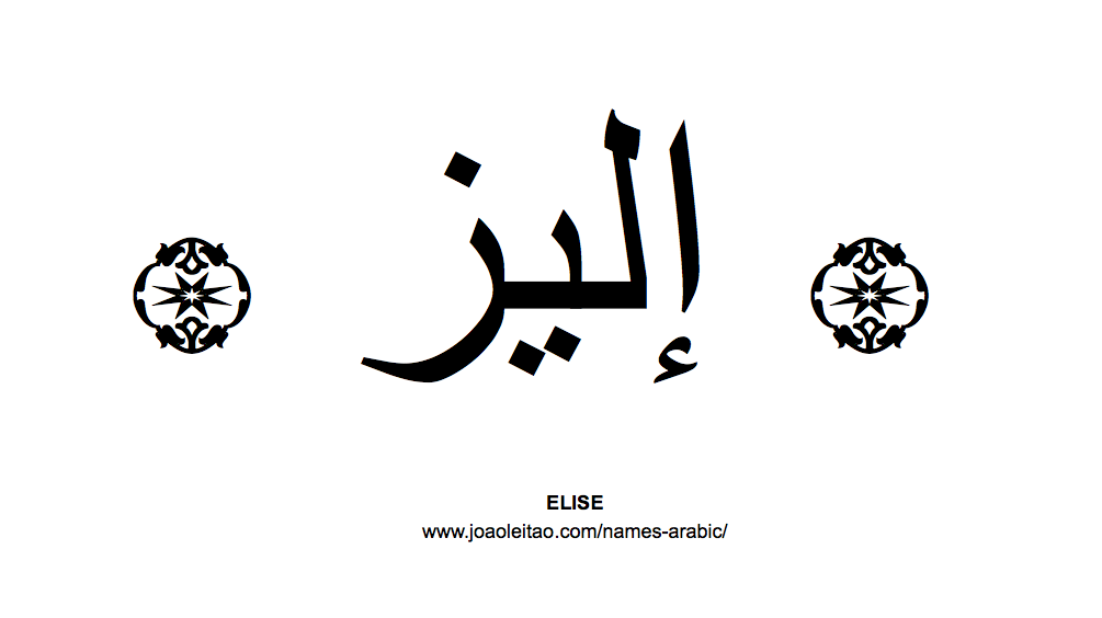 My name in arabic names calligraphy