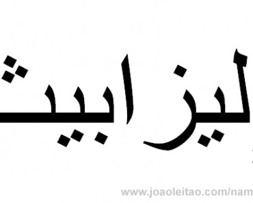 How to Write Elizabeth in Arabic