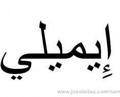 How to Write Emily in Arabic