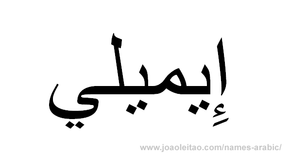 Emily In Arabic