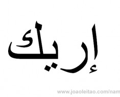 How to Write Eric in Arabic
