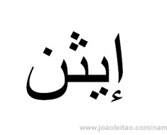 How to Write Ethan in Arabic