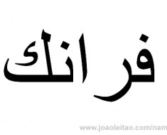 How to Write Frank in Arabic