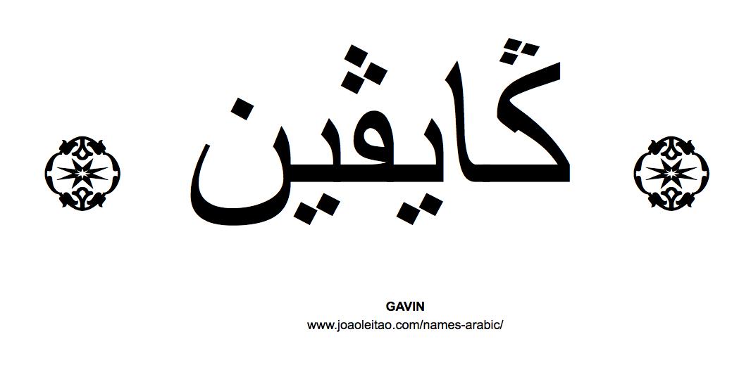 gavin-name-arabic-caligraphy