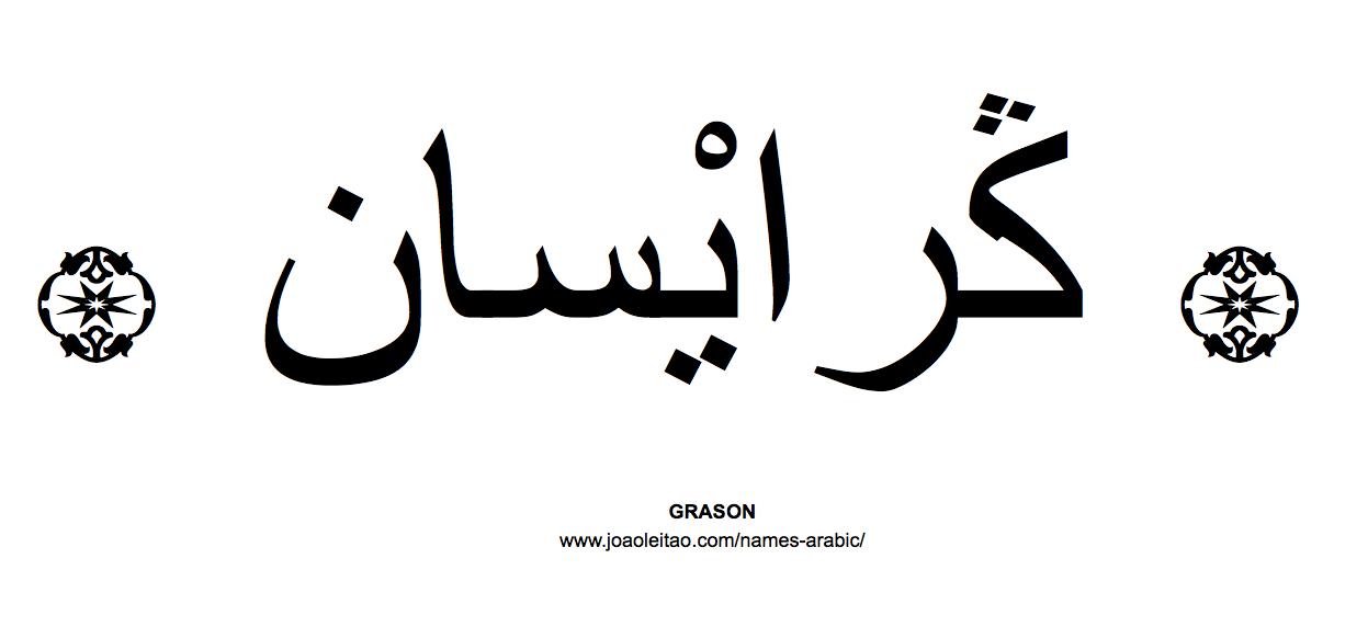 Grason In Arabic