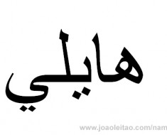 How to Write Hailey in Arabic