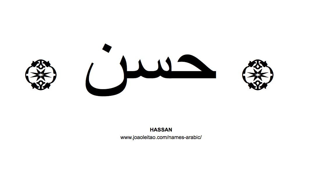 hassan-name-arabic-caligraphy