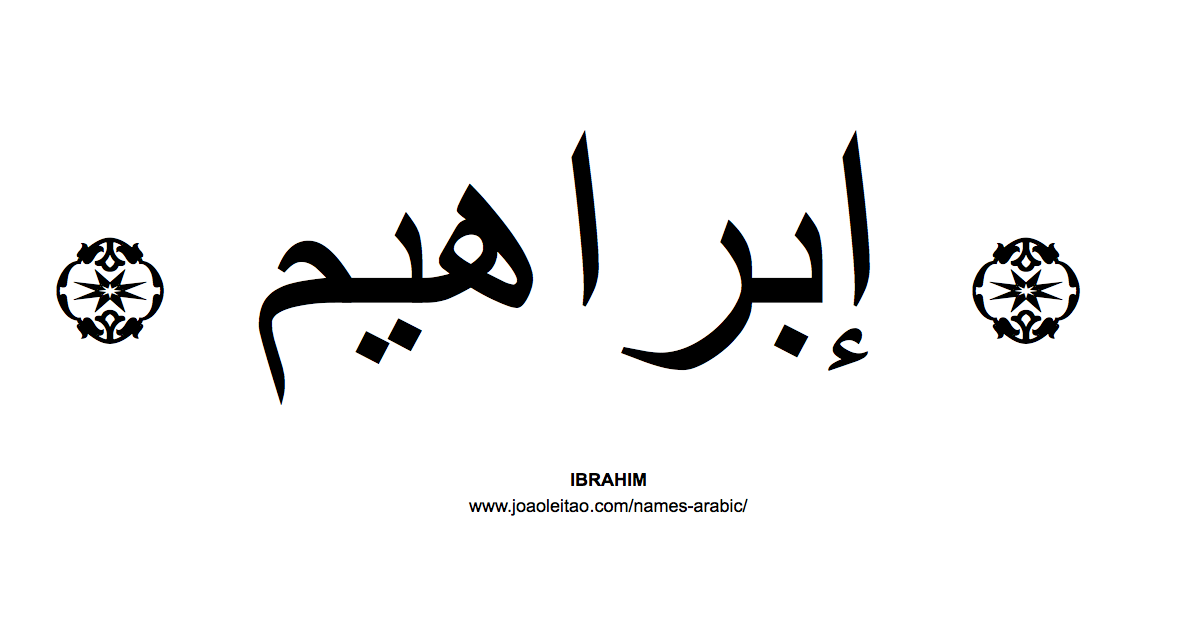 Arabic Names in Arabic Writing Your Name in Arabic Ibrahim
