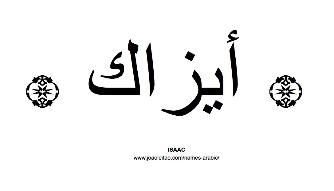 Isaac In Arabic