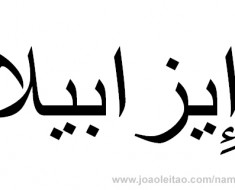 How to Write Isabella in Arabic