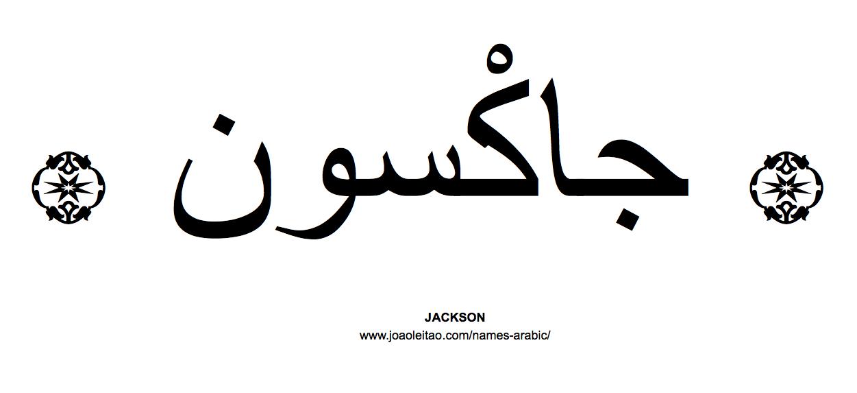 in Arabic  Name Jackson Arabic Script  How to Write Jackson in ArabicArabic Writing