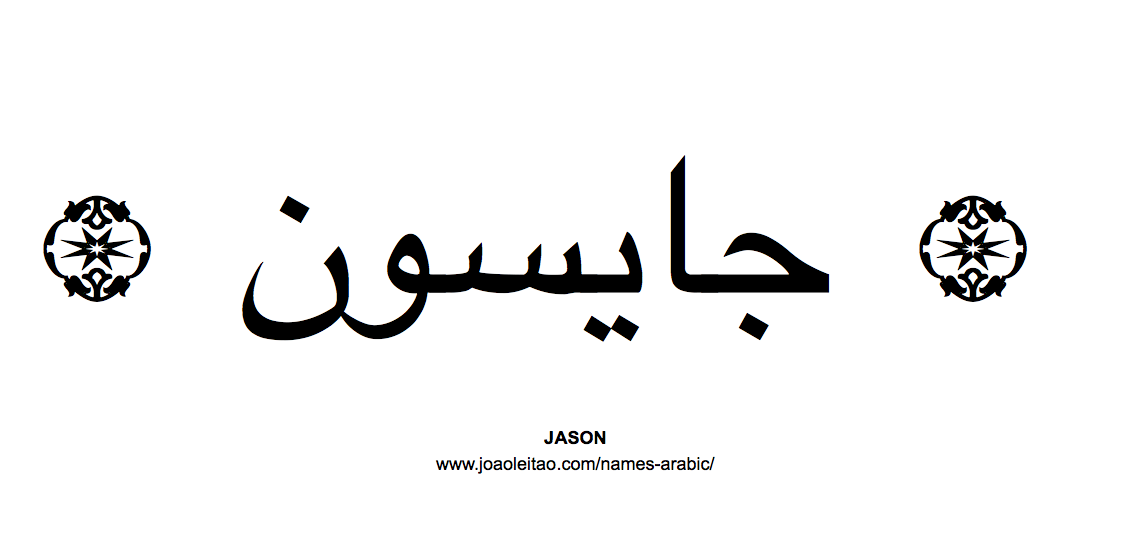 jason-name-arabic-calligraphy