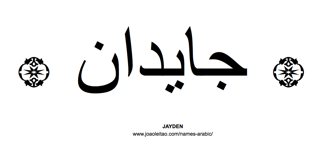 jayden in hebrew writing