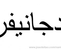 How to Write Jeniffer in Arabic