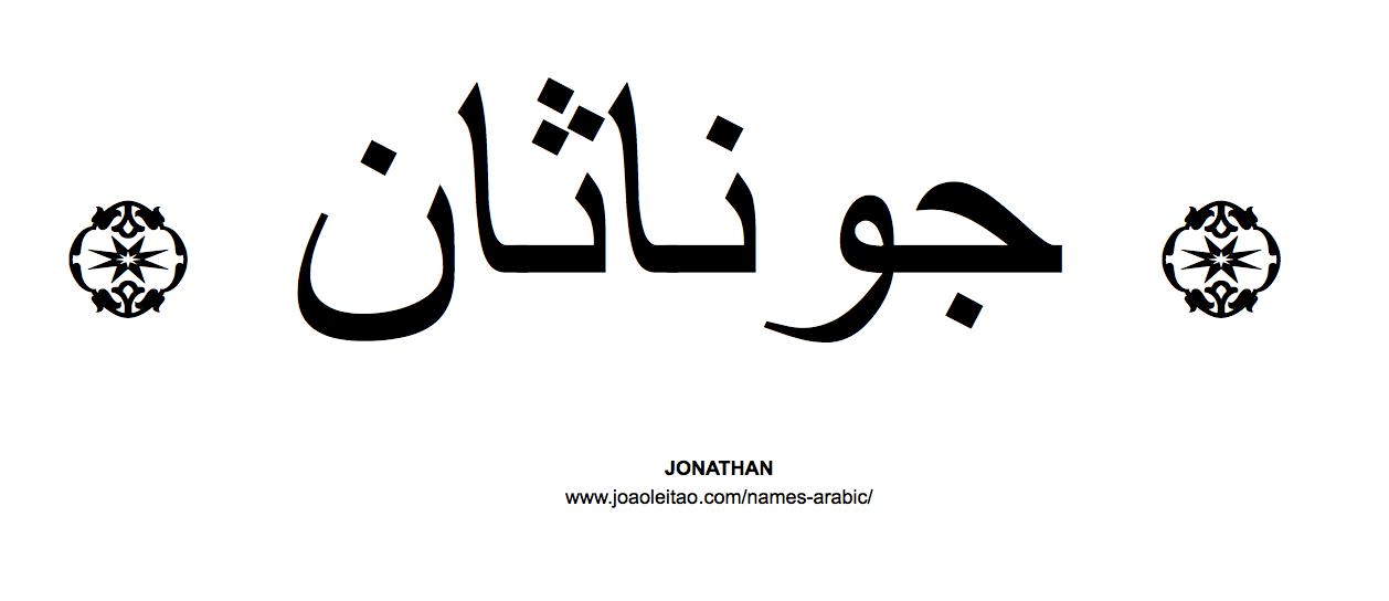jonathan-name-arabic-caligraphy