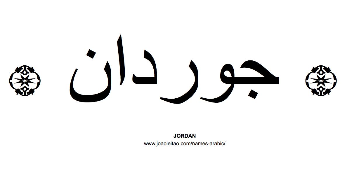 Jordan Archives Names In Arabic