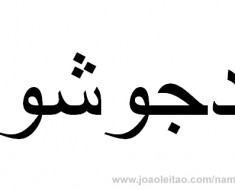 How to Write Joshua in Arabic